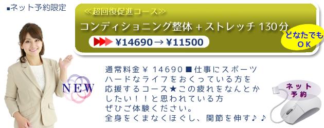 ≪超回復促進コース≫コンディショニング整体+ストレッチ130分