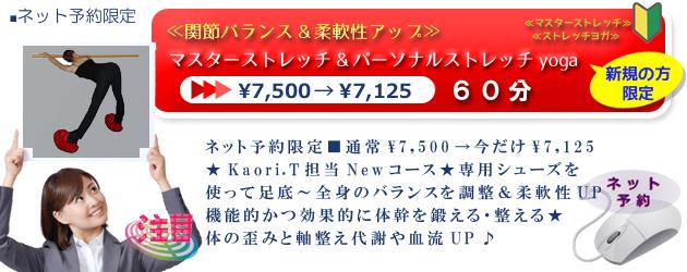 ≪関節バランス&柔軟性アップ≫マスターストレッチ&PSyoga60分¥7,150