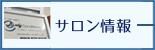 e-Bodyコンディショナー サロンの情報