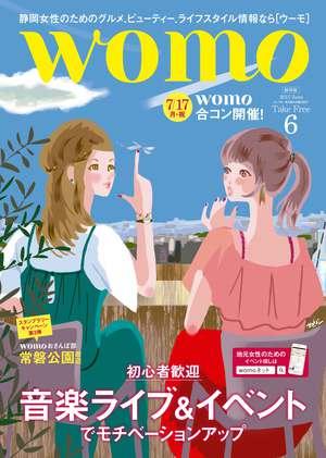 https://beauty.womo.jp/